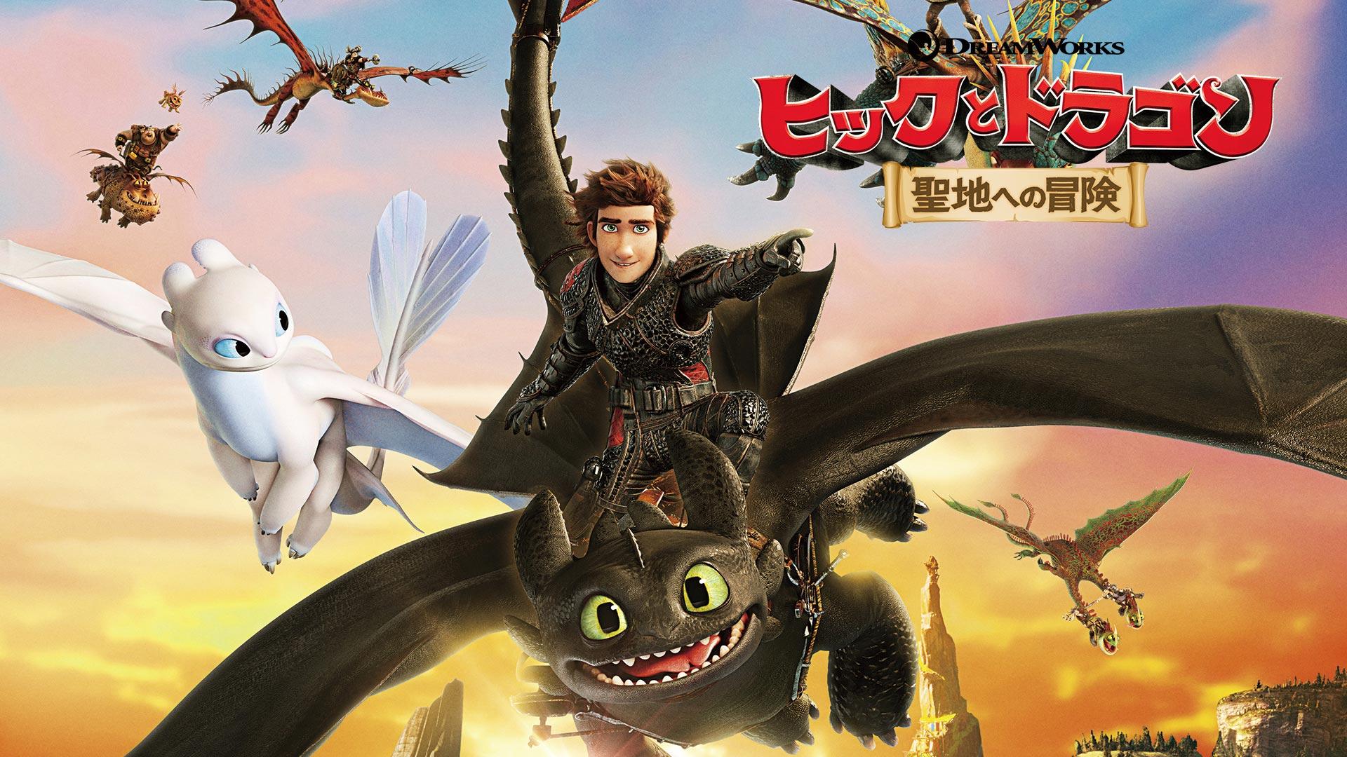 ヒックとドラゴン 聖地への冒険 (吹替版)