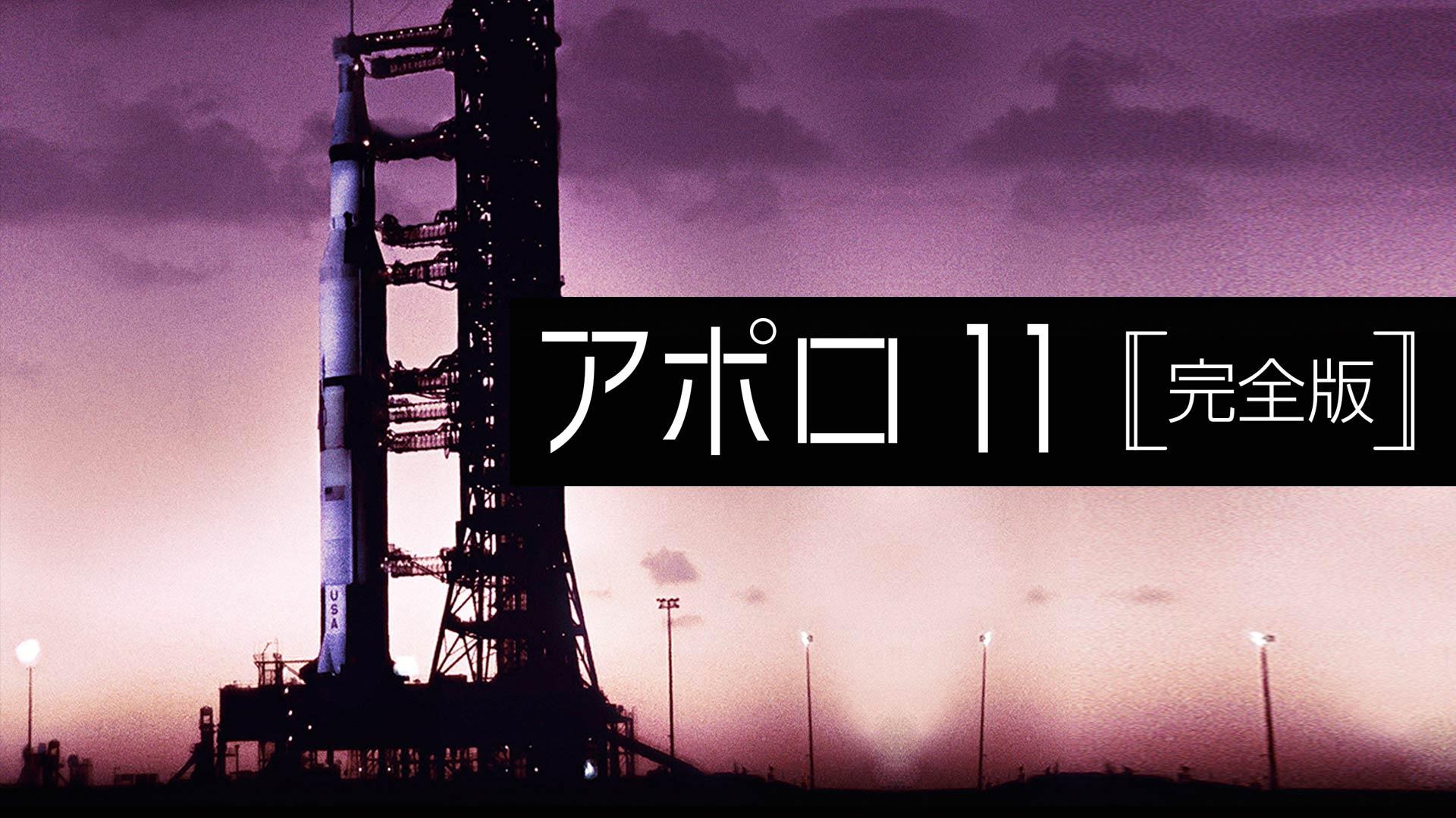 アポロ 11 [完全版] (字幕版)