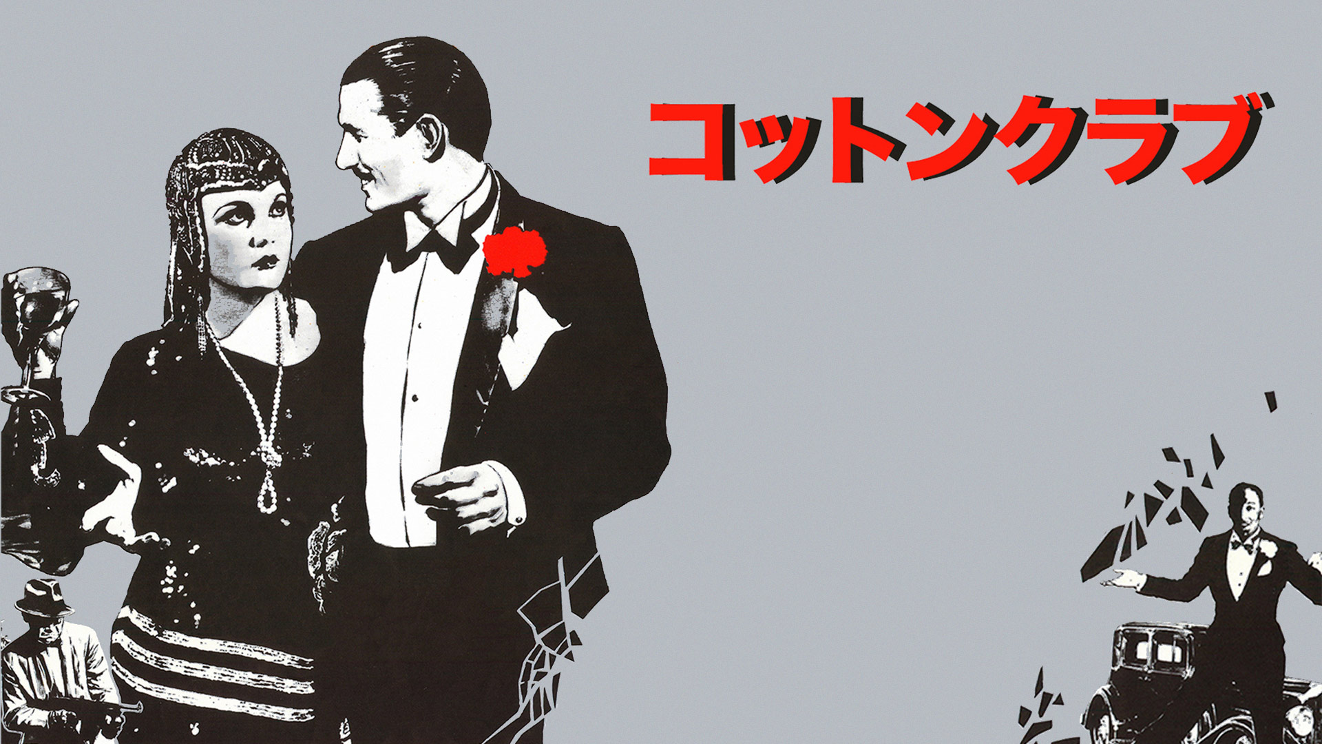 コットンクラブ (字幕版)