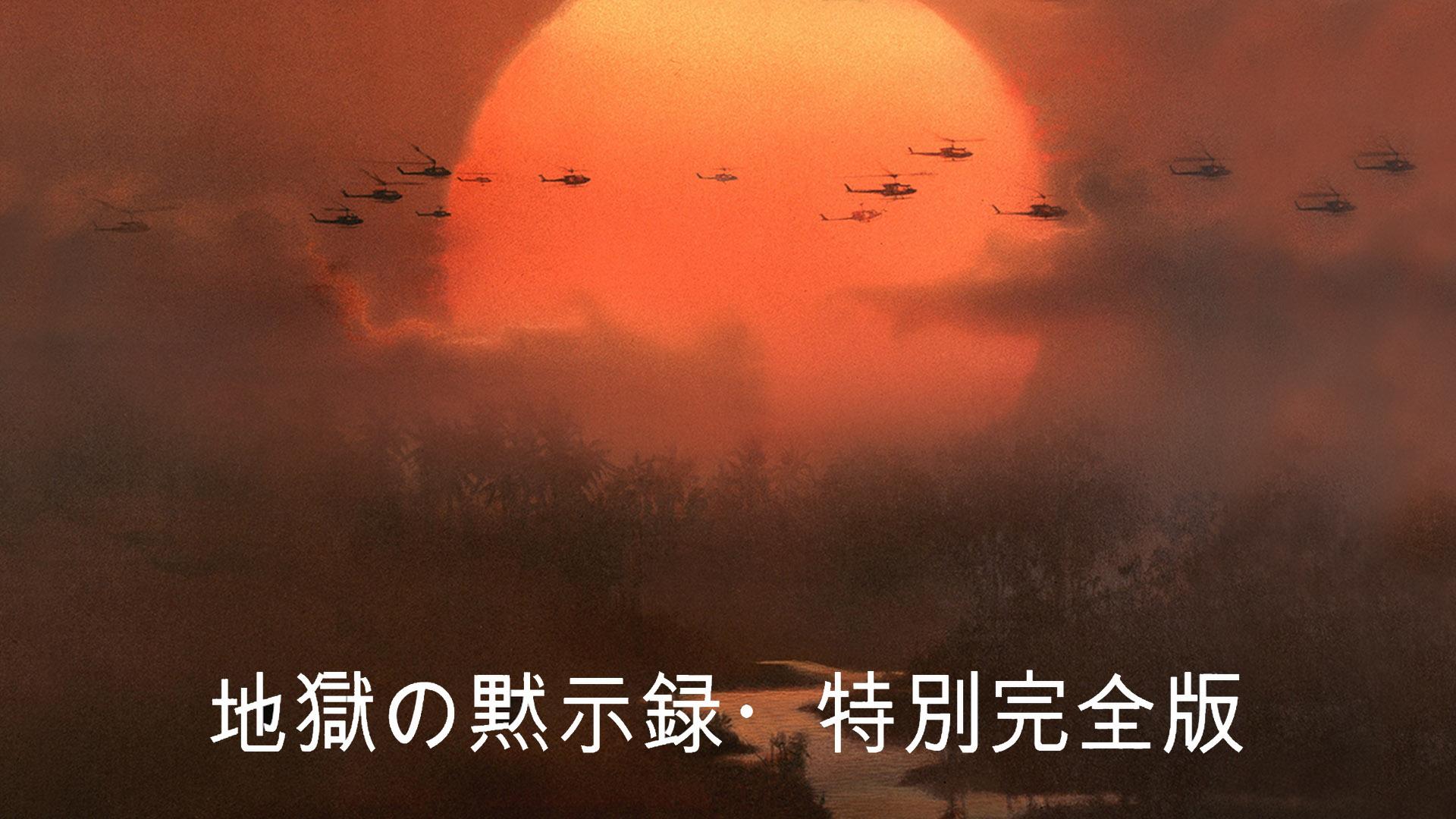 地獄の黙示録・特別完全版 (字幕版)
