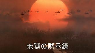 地獄の黙示録 (字幕版)