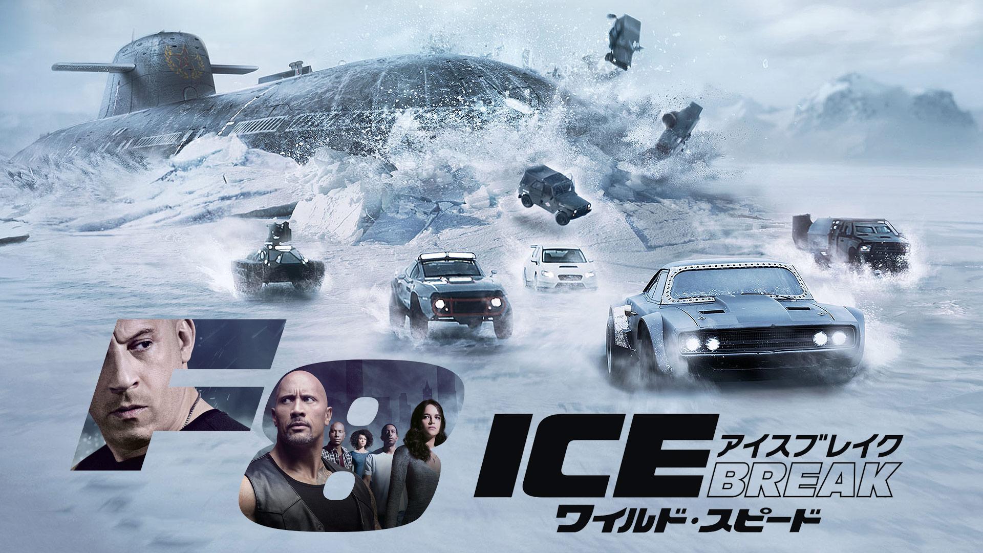 ワイルド・スピード ICE BREAK(吹替版)