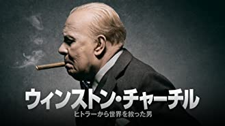 ウィンストン・チャーチル/ヒトラーから世界を救った男 (字幕版)