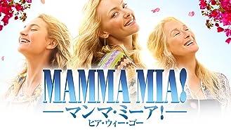 マンマ・ミーア!ヒア・ウィー・ゴー (字幕版)