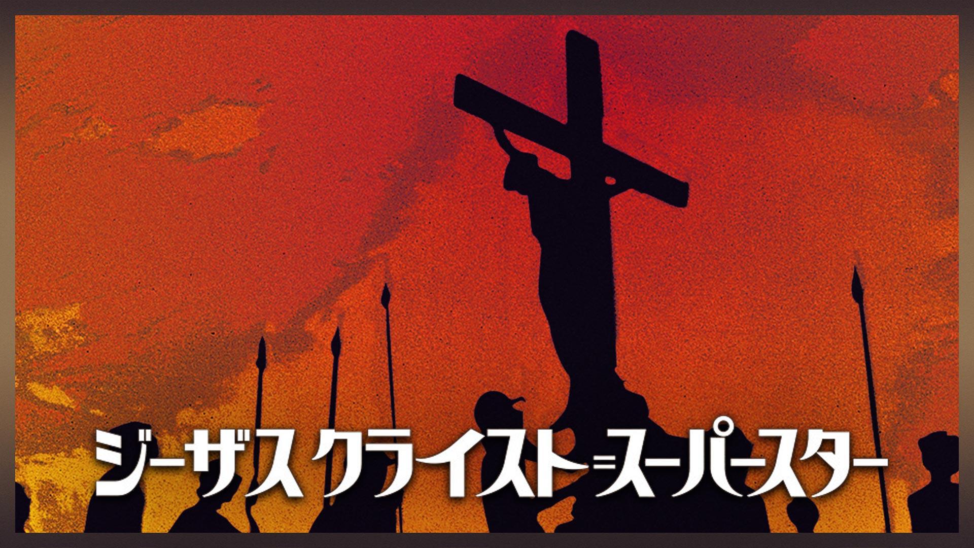 ジーザス・クライスト・スーパースター (字幕版)