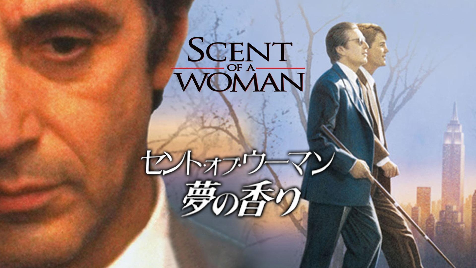 セント・オブ・ウーマン 夢の香り (字幕版)