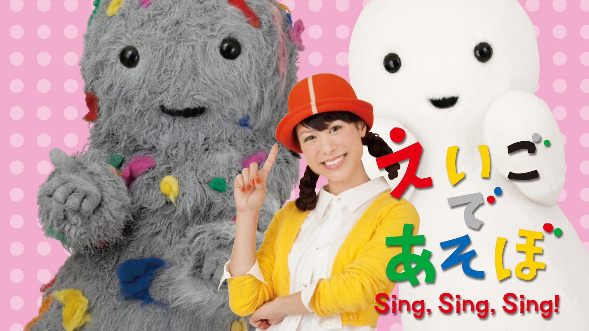 えいごであそぼ Sing, Sing, Sing!