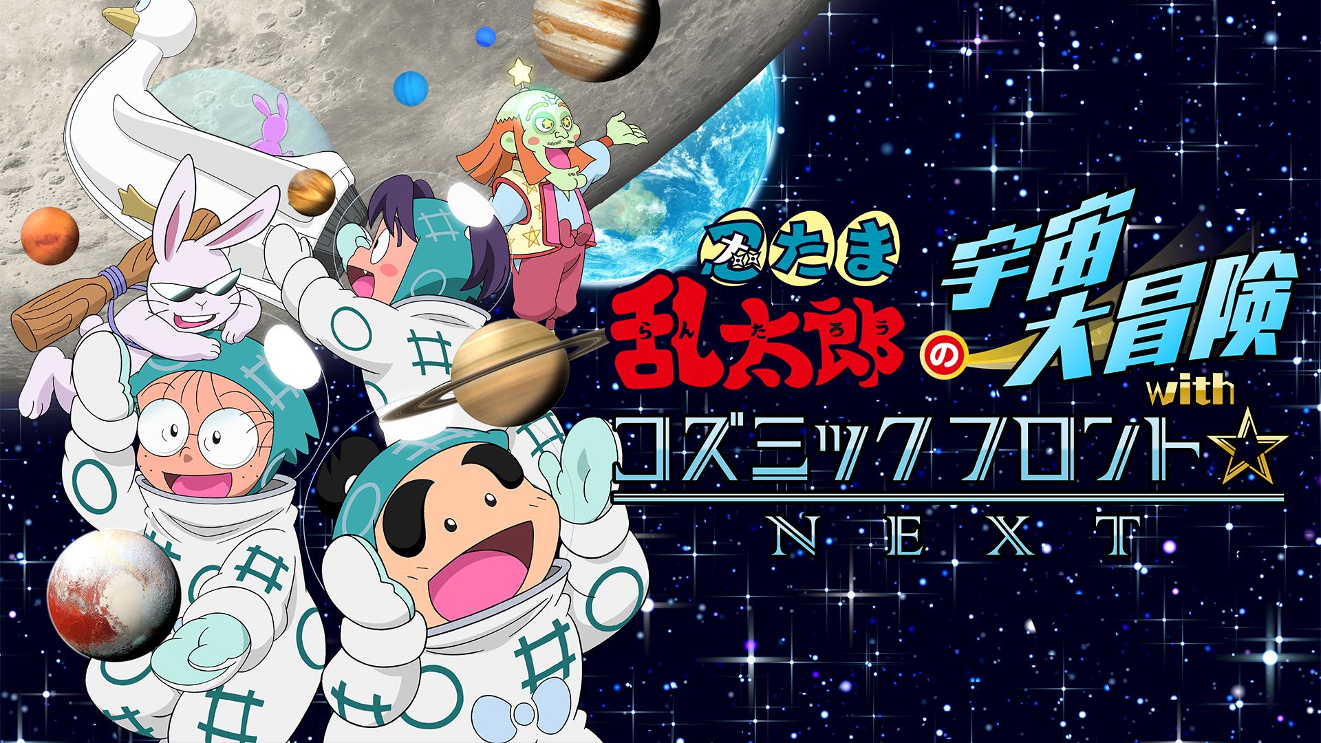 忍たま乱太郎の宇宙大冒険withコズミックフロント☆NEXT