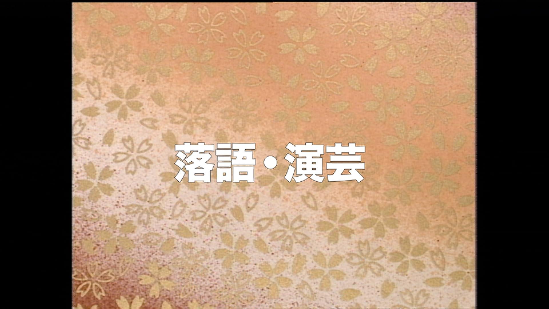 落語・演芸シリーズ(NHKオンデマンド)