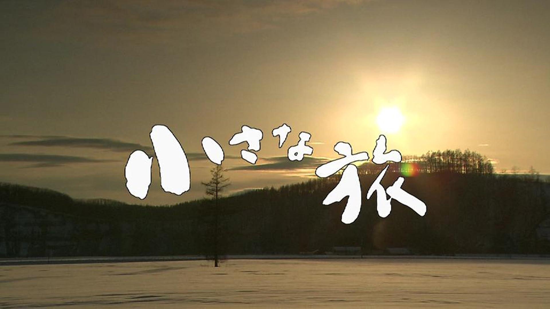 小さな旅(NHKオンデマンド)