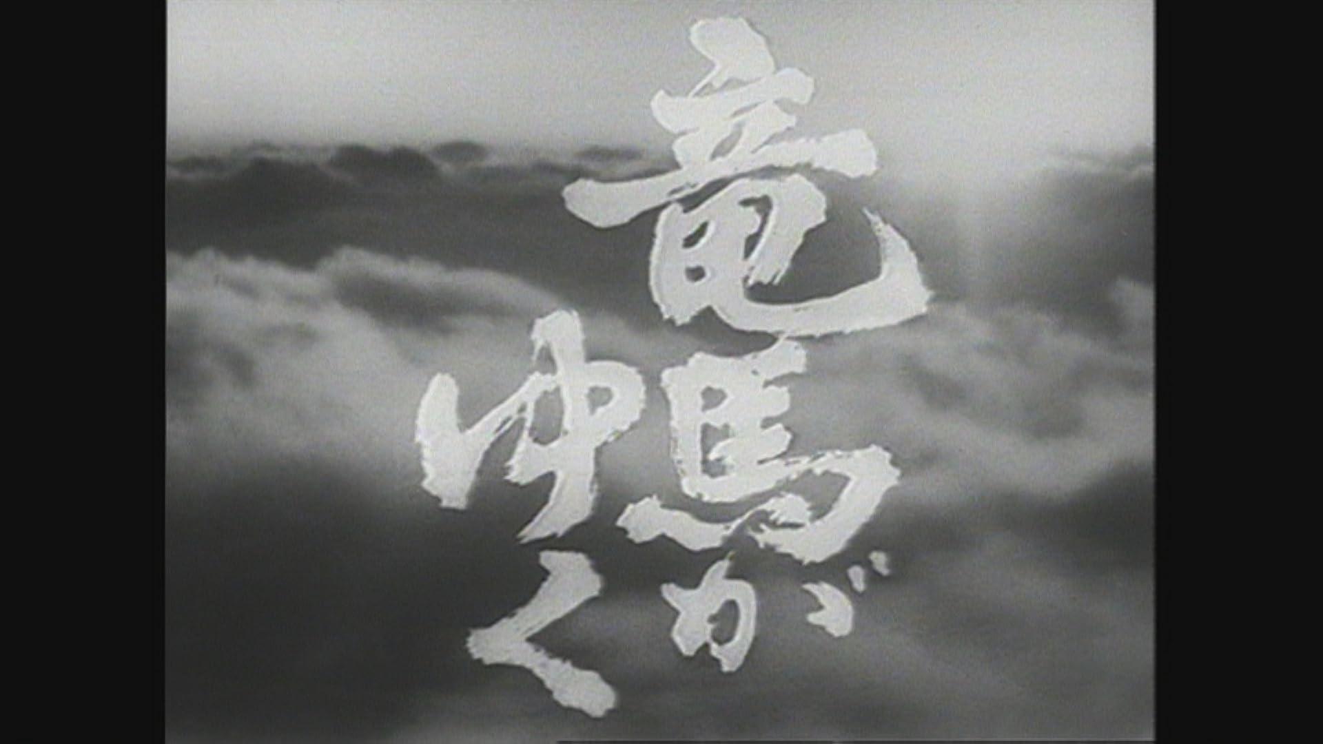 大河ドラマ 竜馬がゆく(NHKオンデマンド)