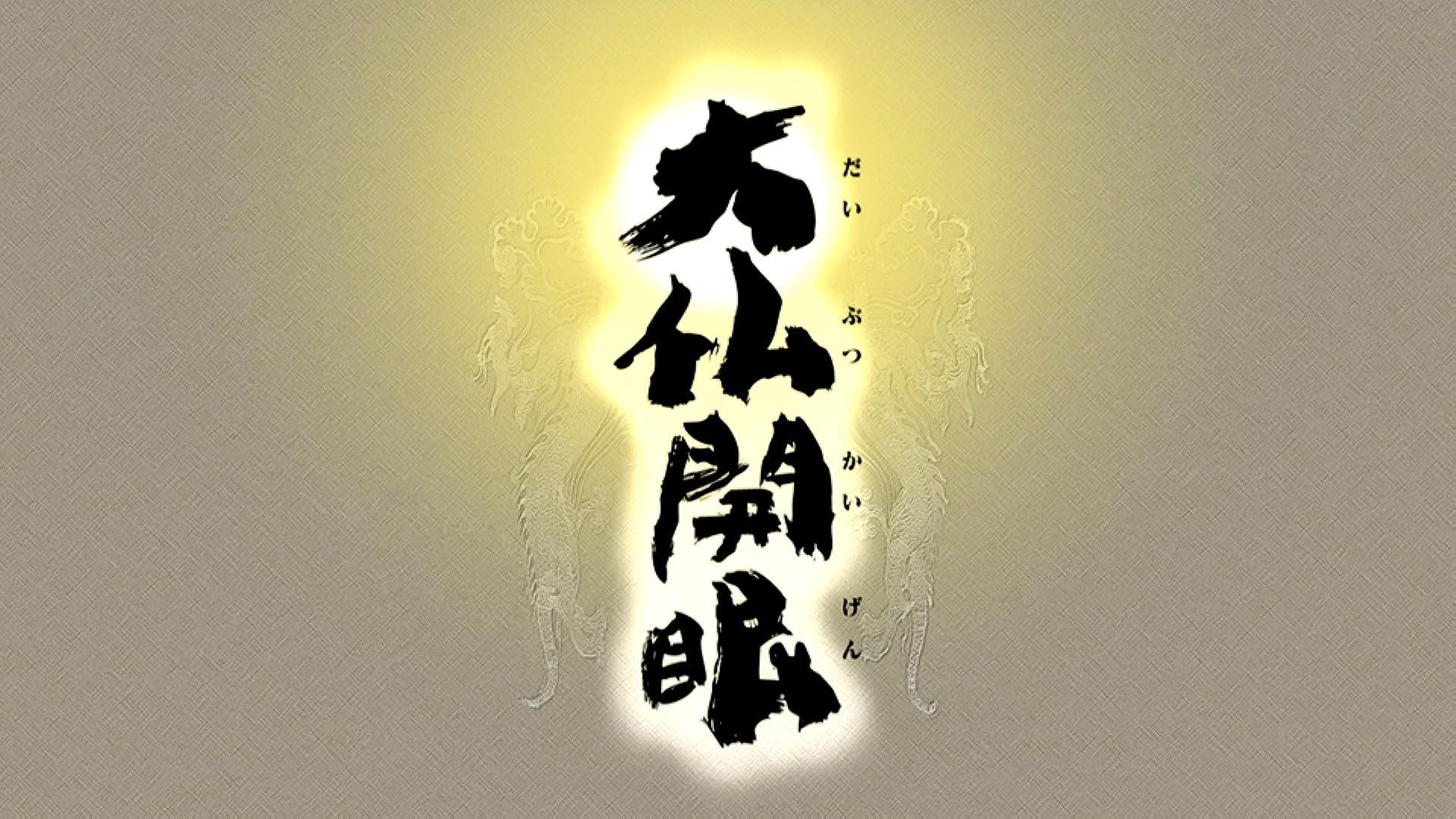 古代史ドラマスペシャル 大仏開眼(NHKオンデマンド)