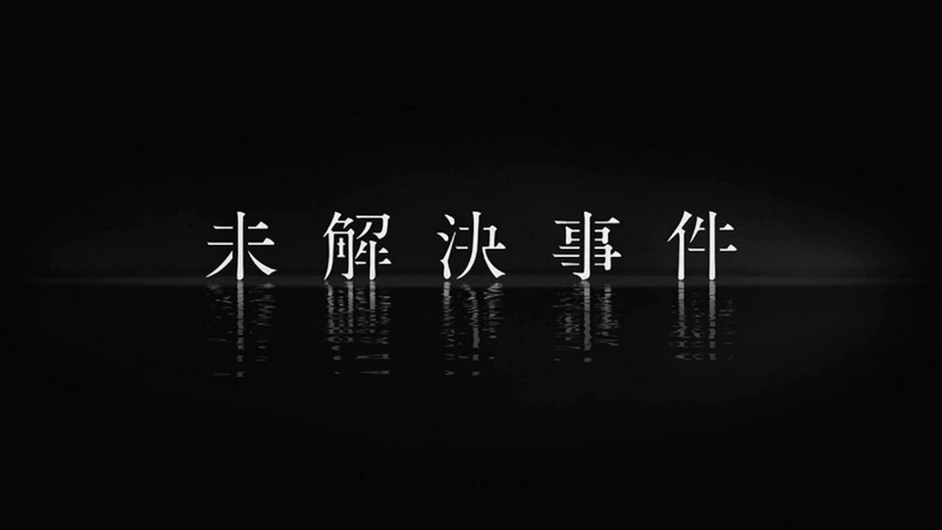 Nスペ 未解決事件(NHKオンデマンド)