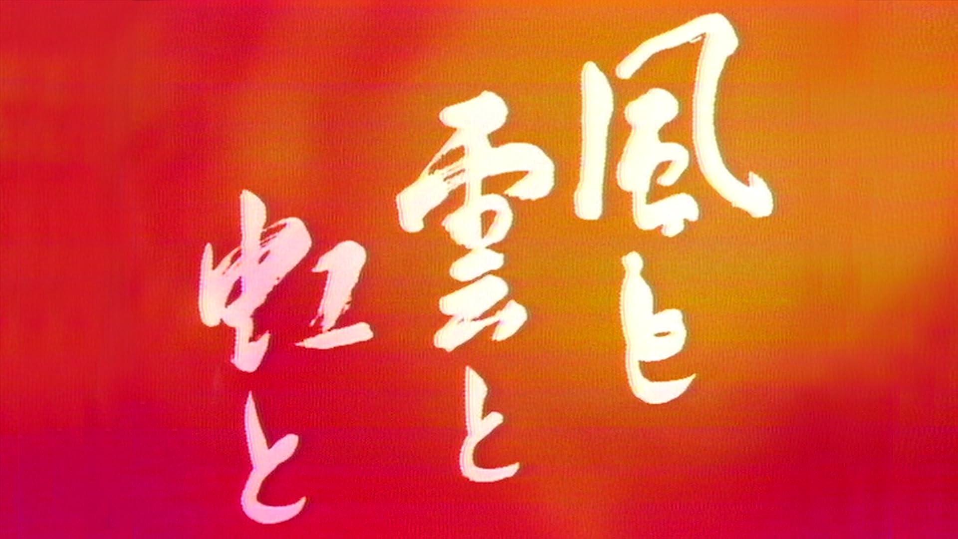 大河ドラマ 風と雲と虹と(NHKオンデマンド)