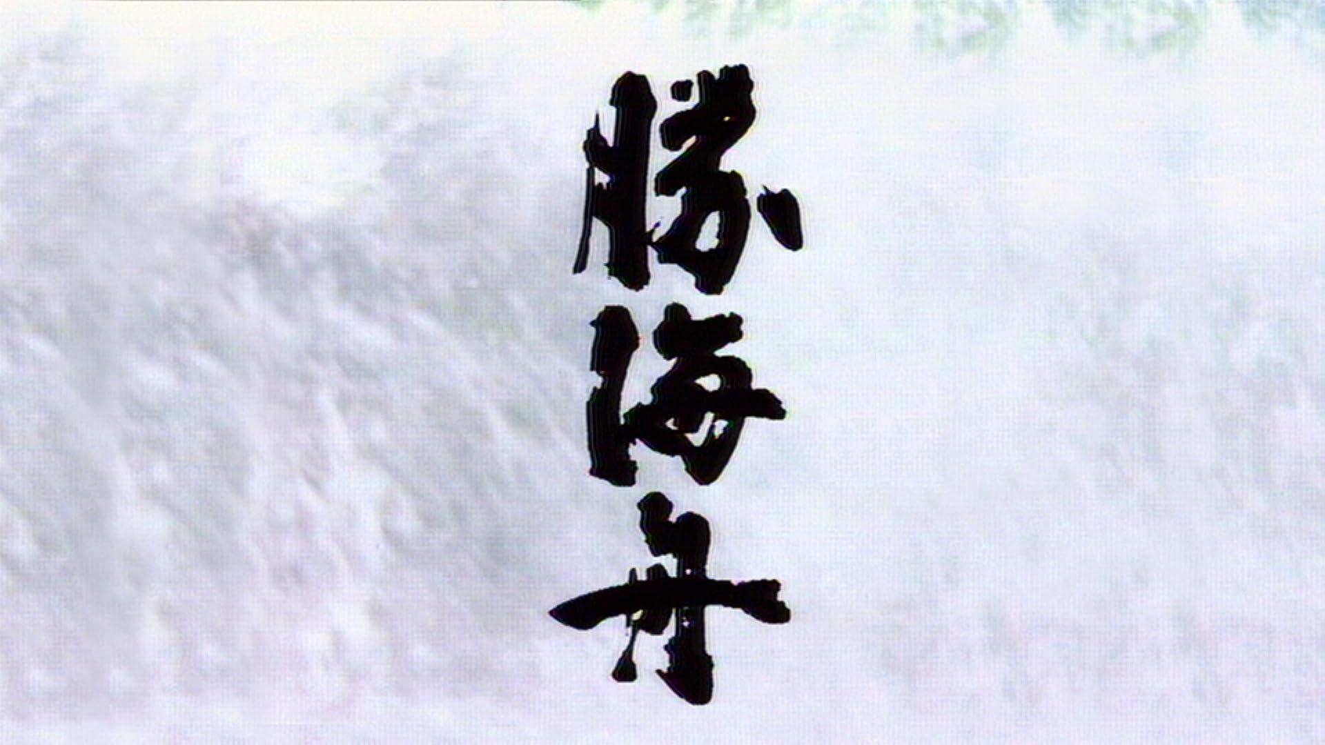 大河ドラマ 勝海舟 総集編(NHKオンデマンド)