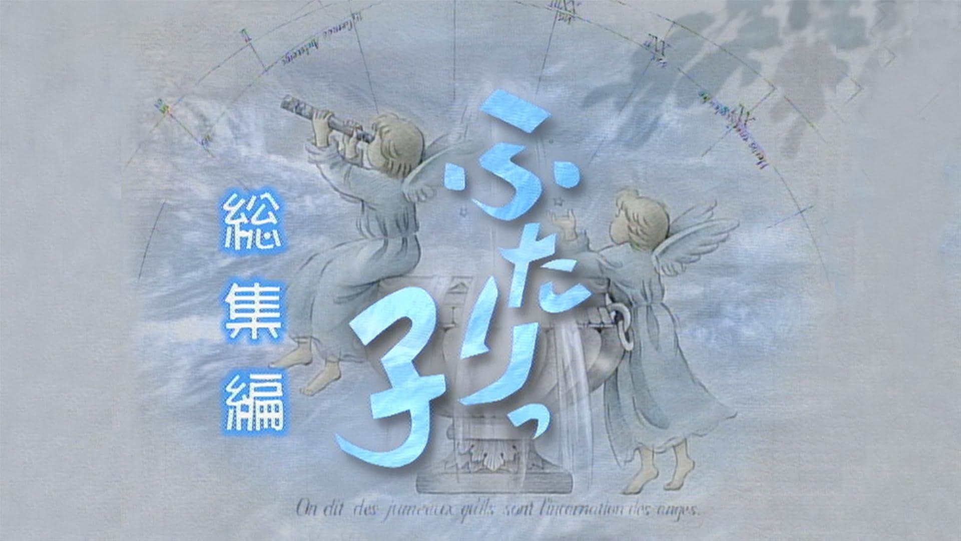 連続テレビ小説ふたりっ子 総集編(NHKオンデマンド)