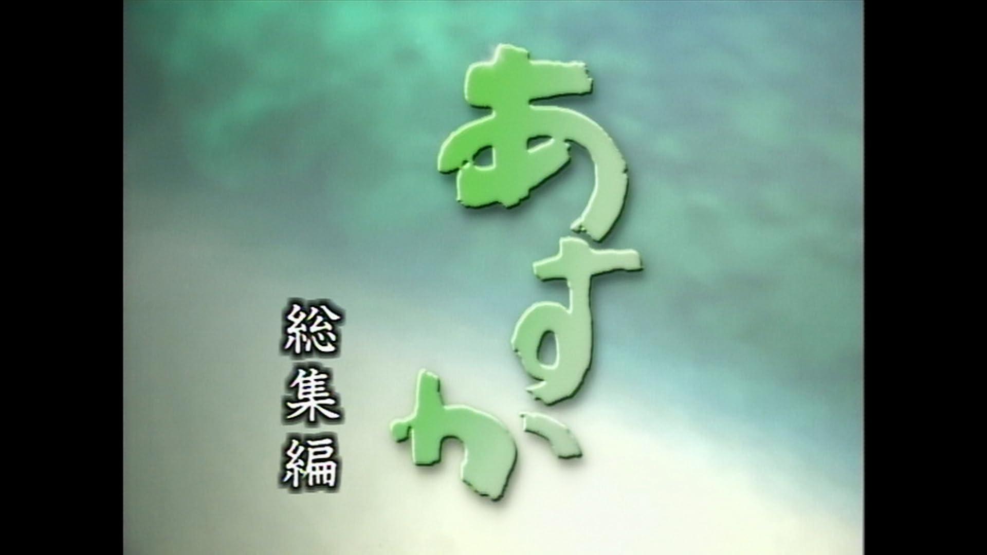 連続テレビ小説 あすか 総集編(NHKオンデマンド)