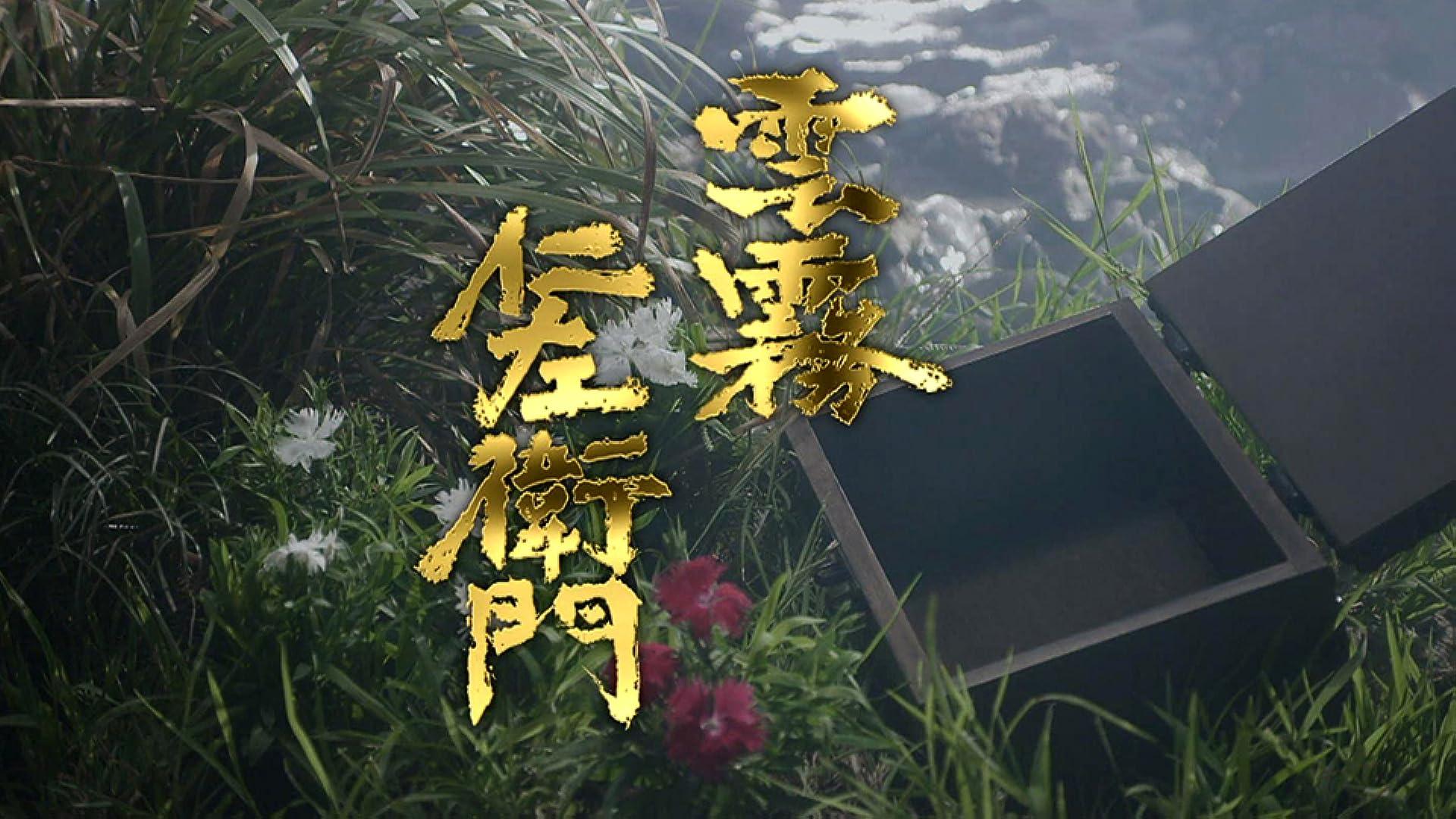 雲霧仁左衛門(NHKオンデマンド)