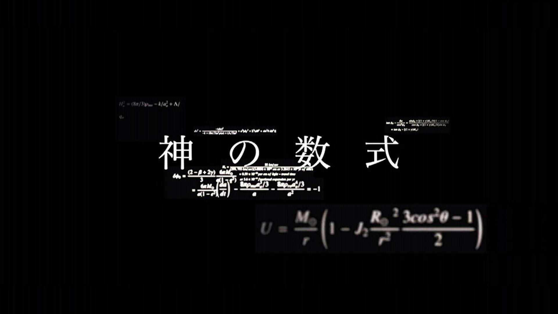 神の数式(NHKオンデマンド)
