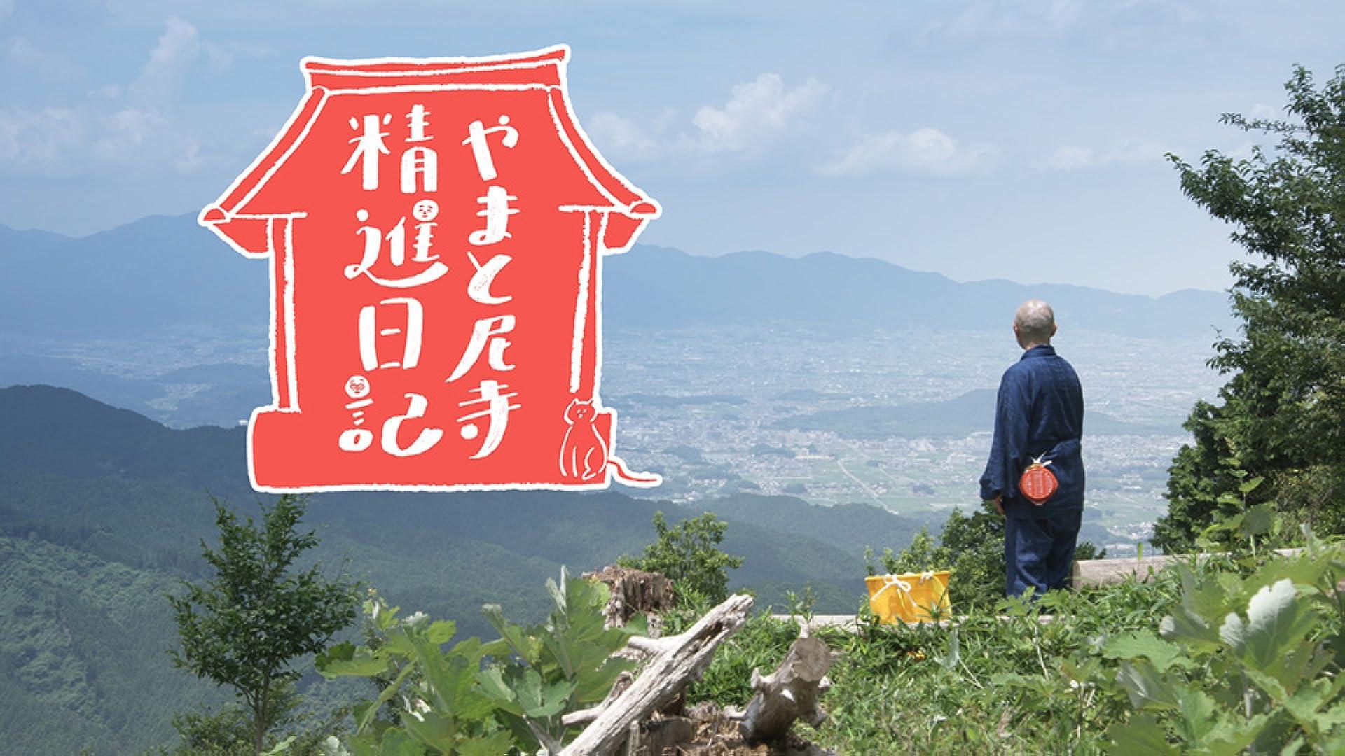 やまと尼寺 精進日記(NHKオンデマンド)