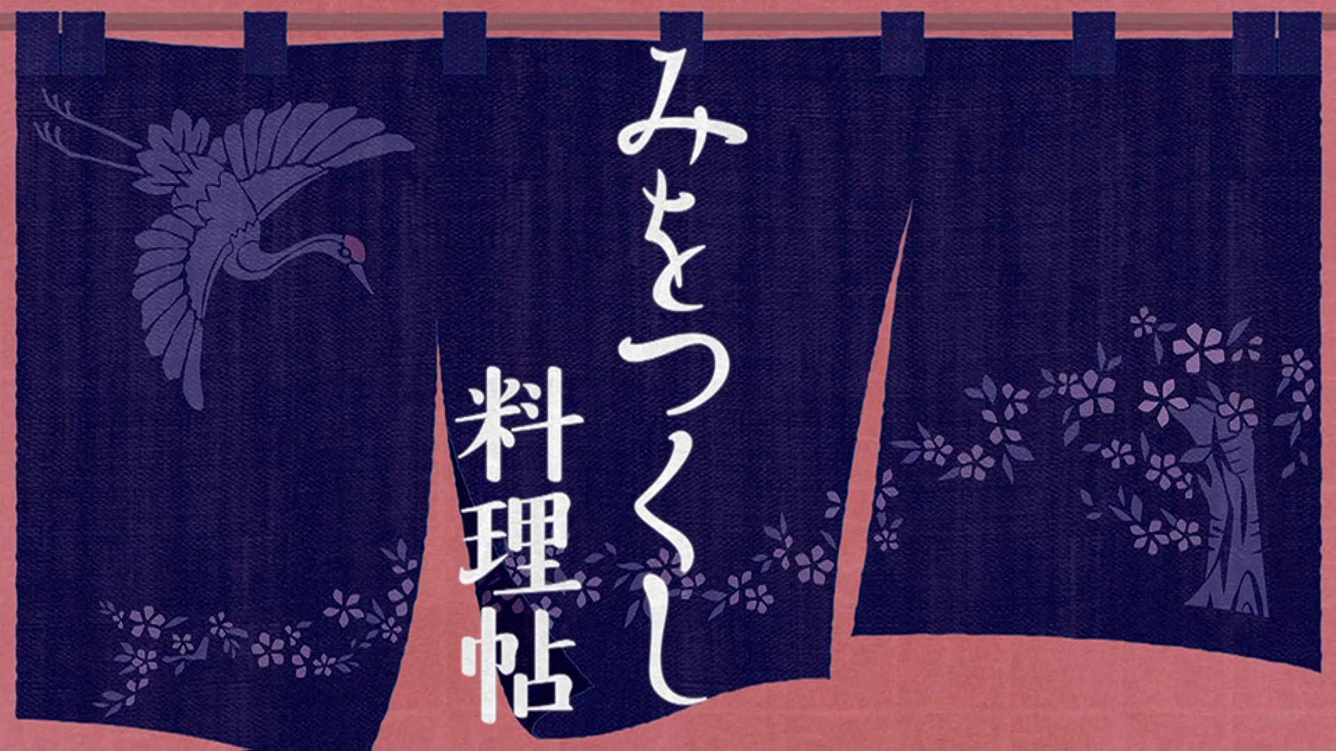 みをつくし料理帖(NHKオンデマンド)