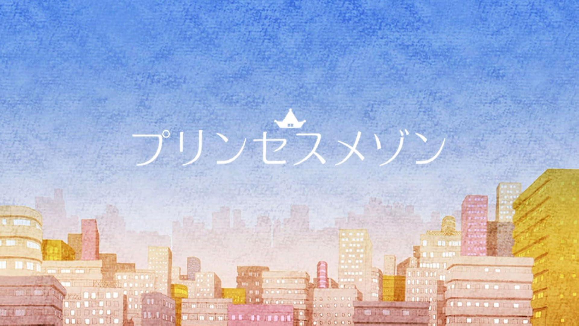 プリンセスメゾン(NHKオンデマンド)
