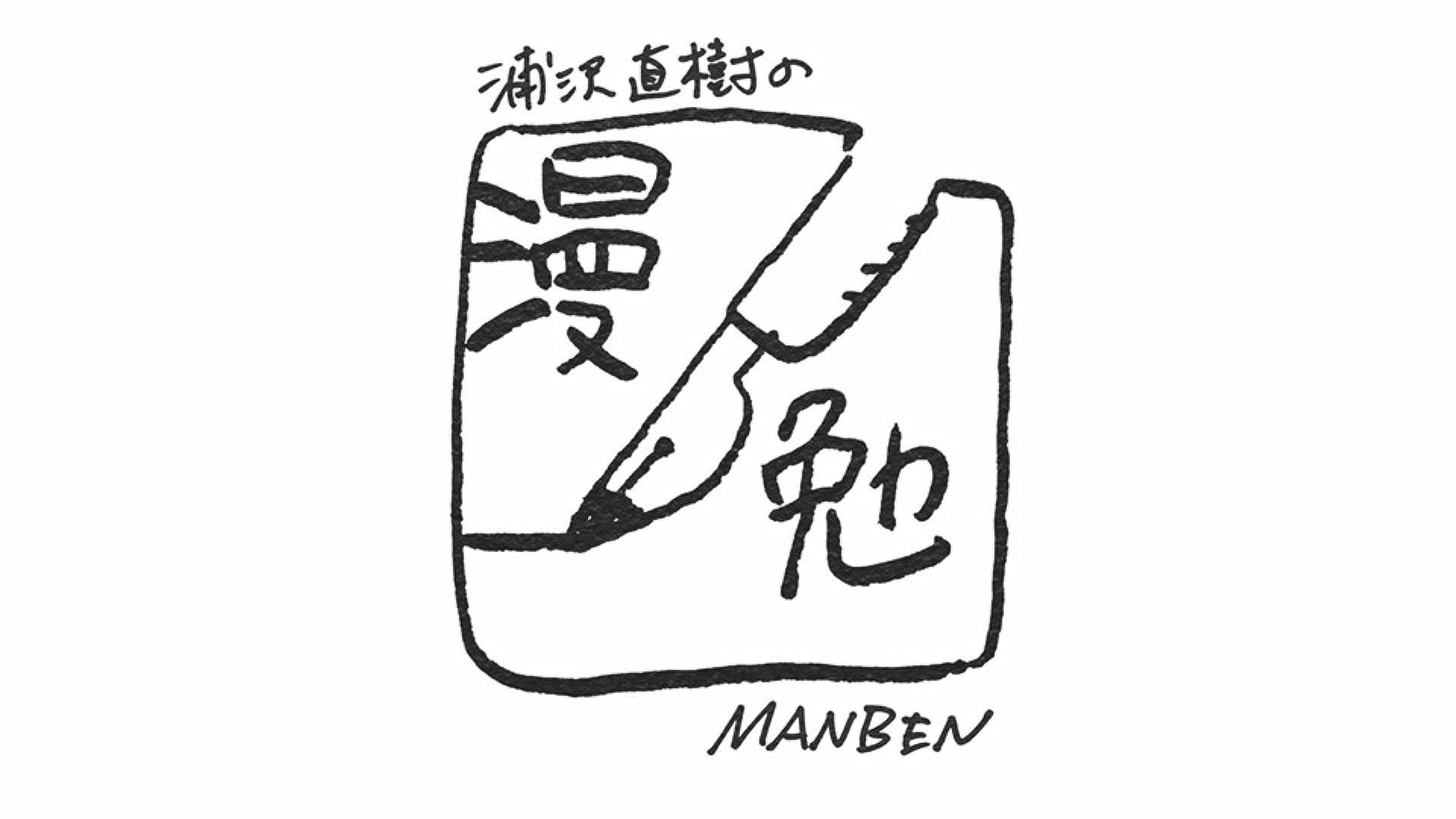 浦沢直樹の漫勉(NHKオンデマンド)