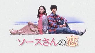 ソースさんの恋(NHKオンデマンド)