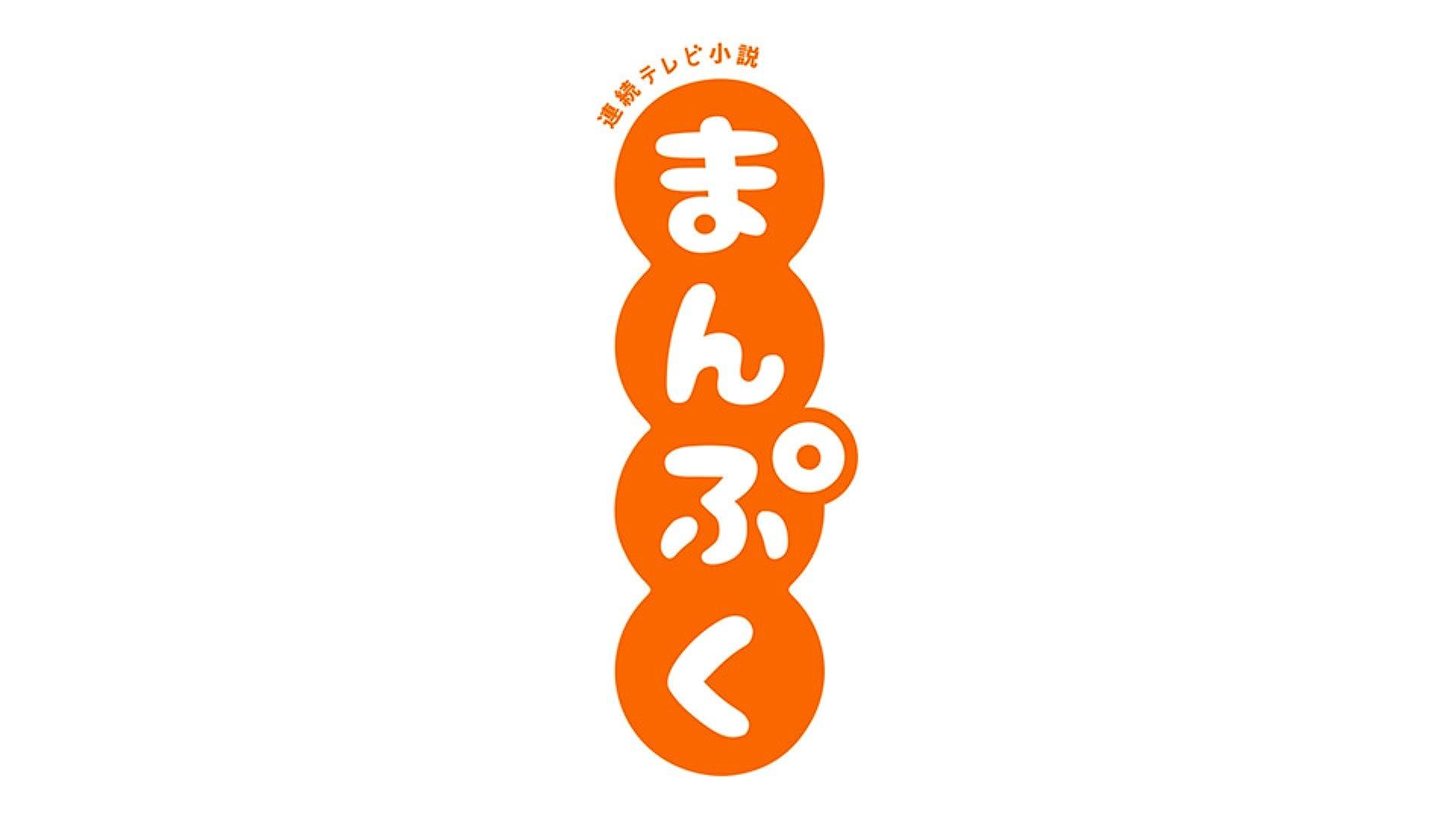 まんぷく(NHKオンデマンド)