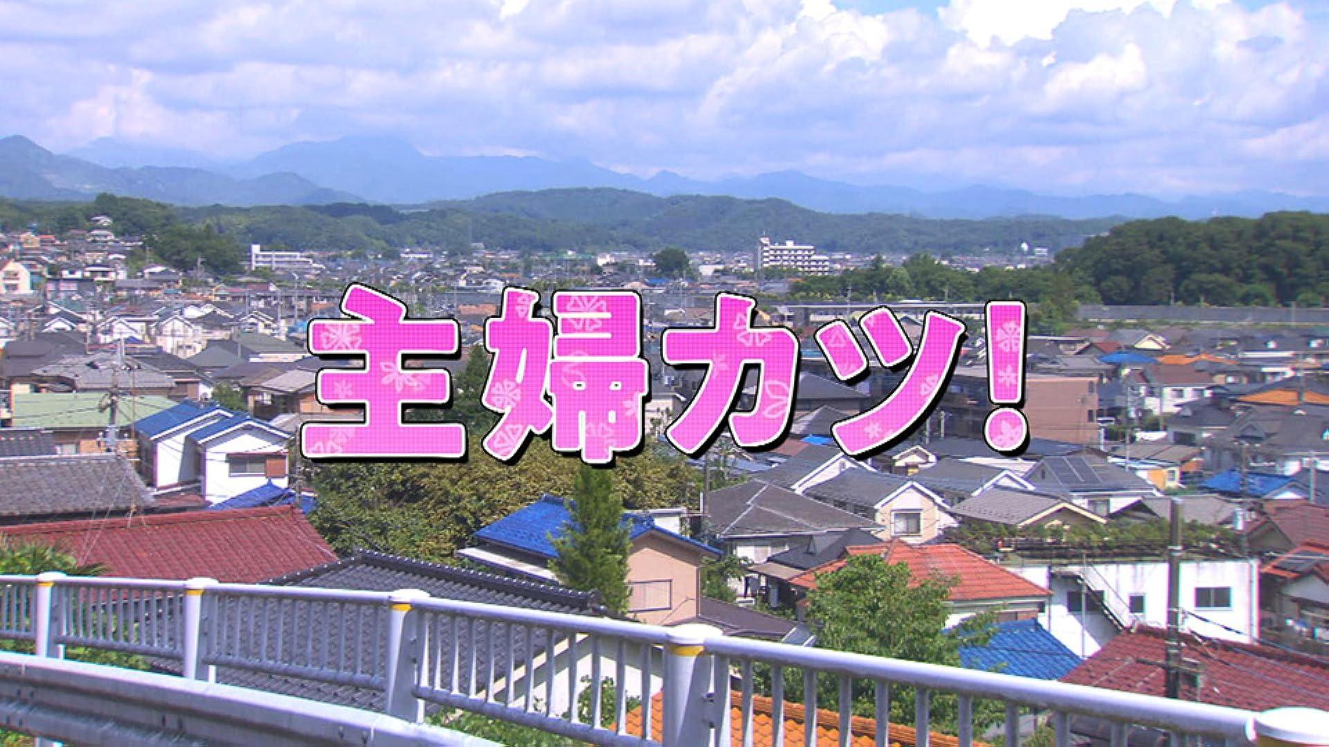 主婦カツ!(NHKオンデマンド)