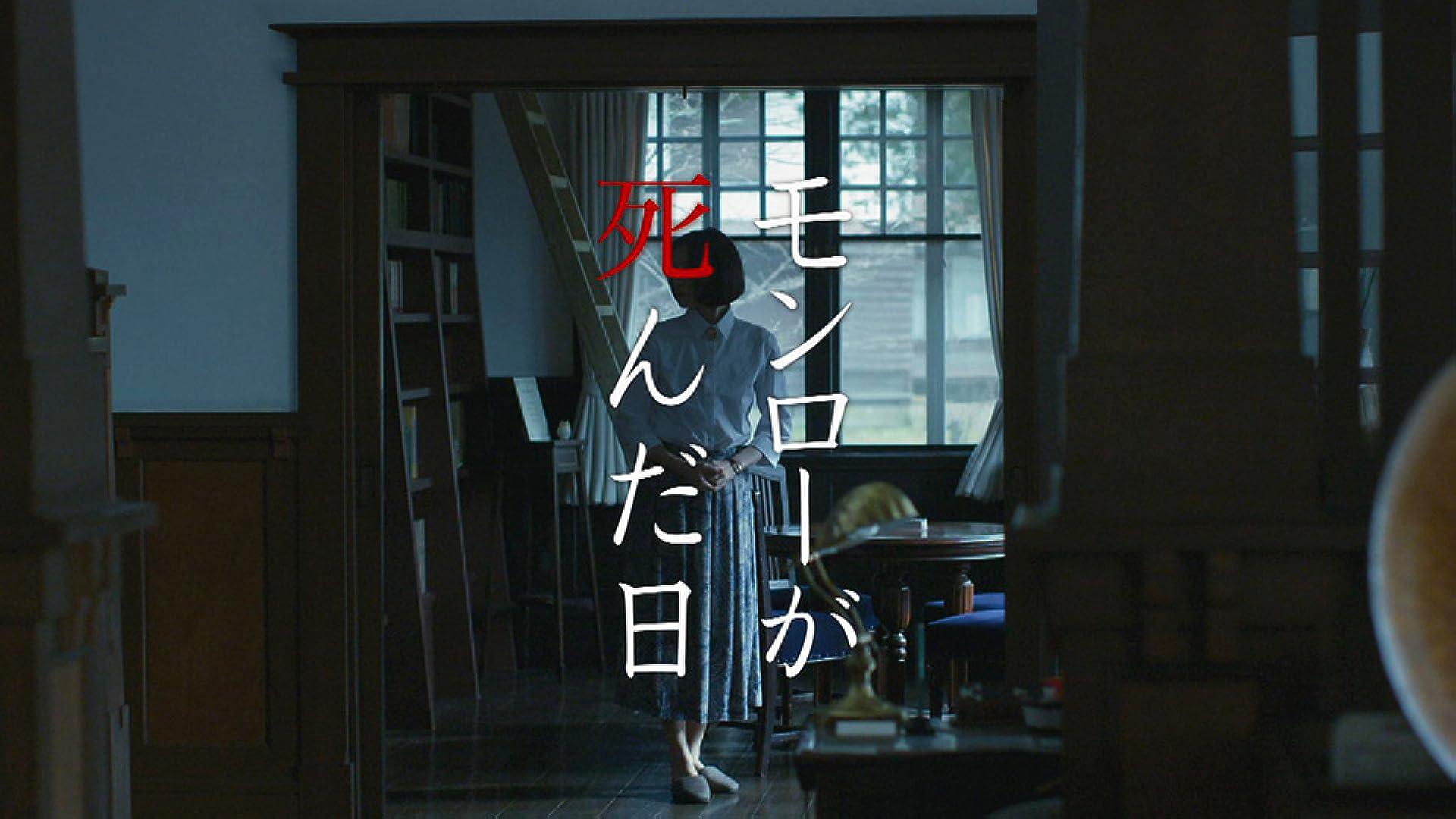 モンローが死んだ日(NHKオンデマンド)