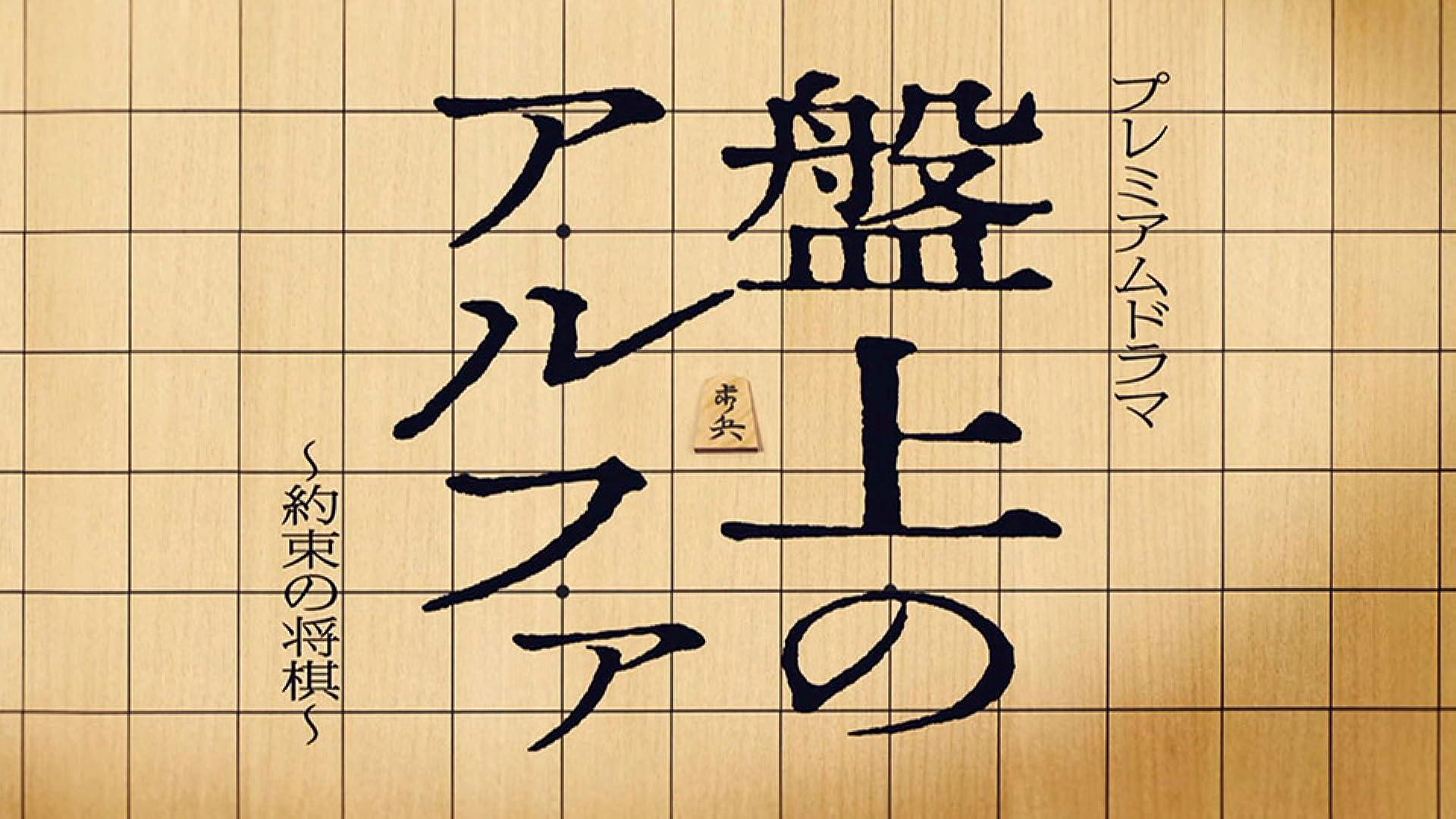 盤上のアルファ(NHKオンデマンド)