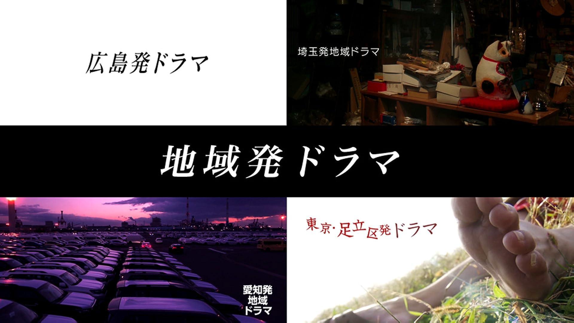 地域発ドラマ(NHKオンデマンド)