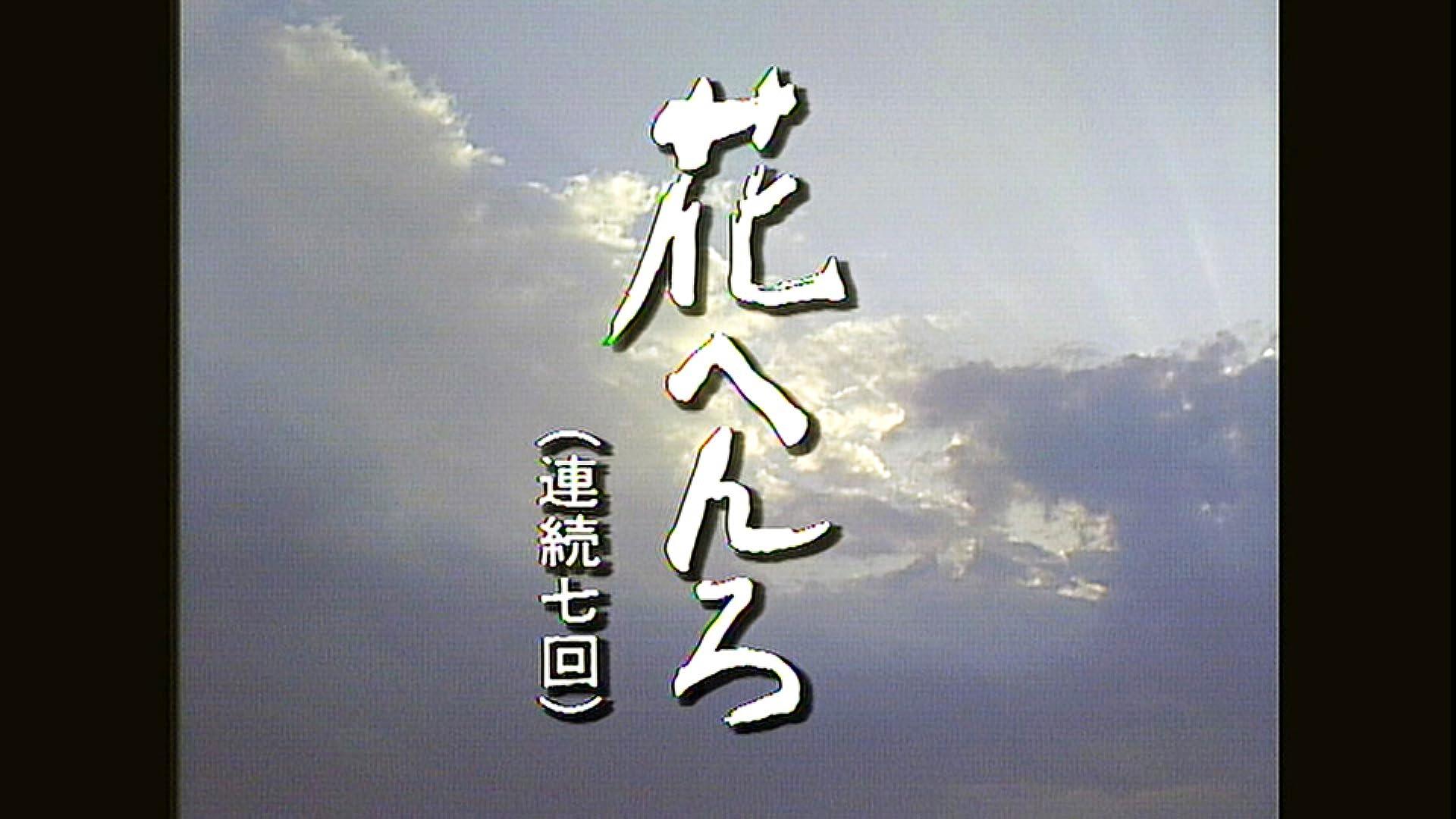 花へんろ(NHKオンデマンド)