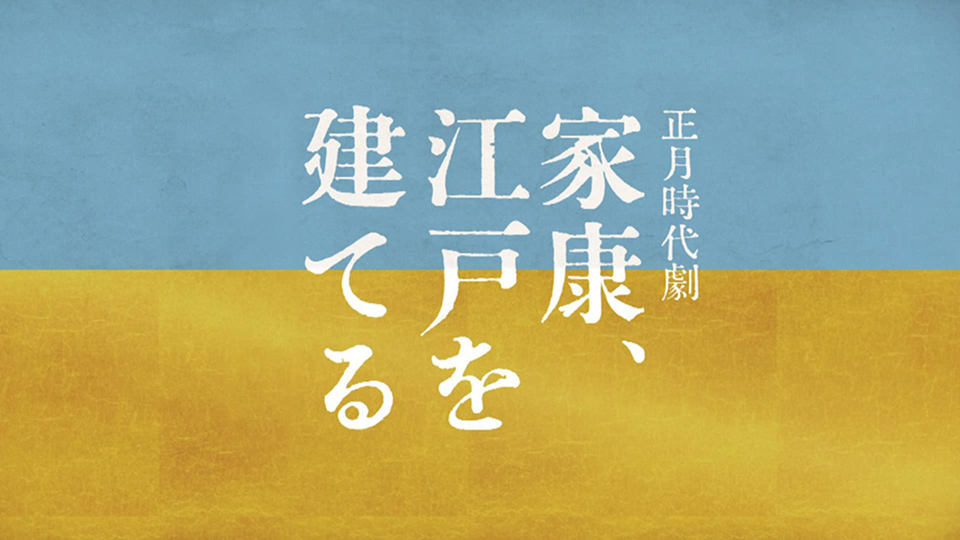 家康、江戸を建てる(NHKオンデマンド)