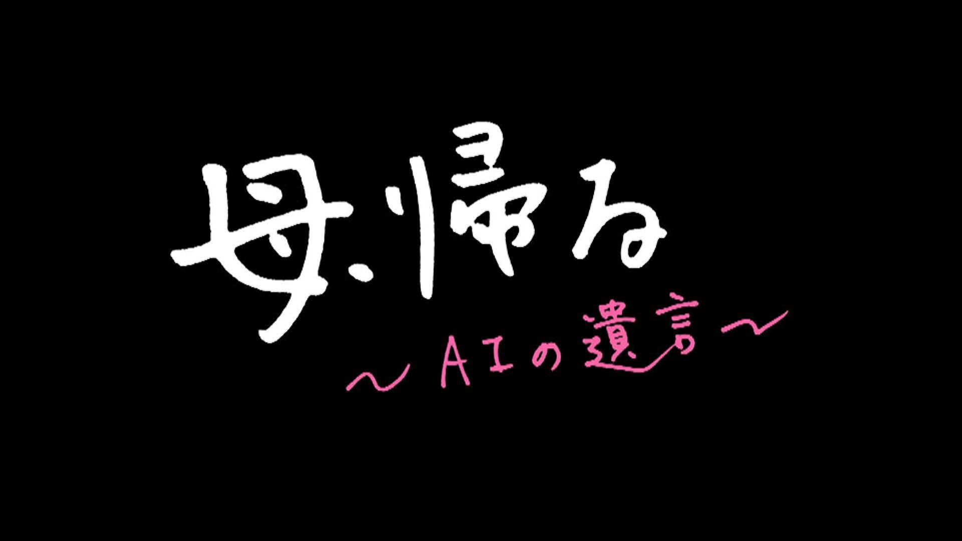 母、帰る~AIの遺言~(NHKオンデマンド)
