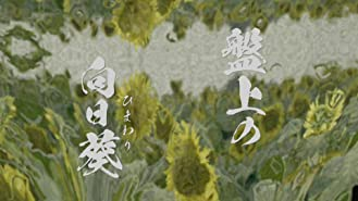 盤上の向日葵(NHKオンデマンド)