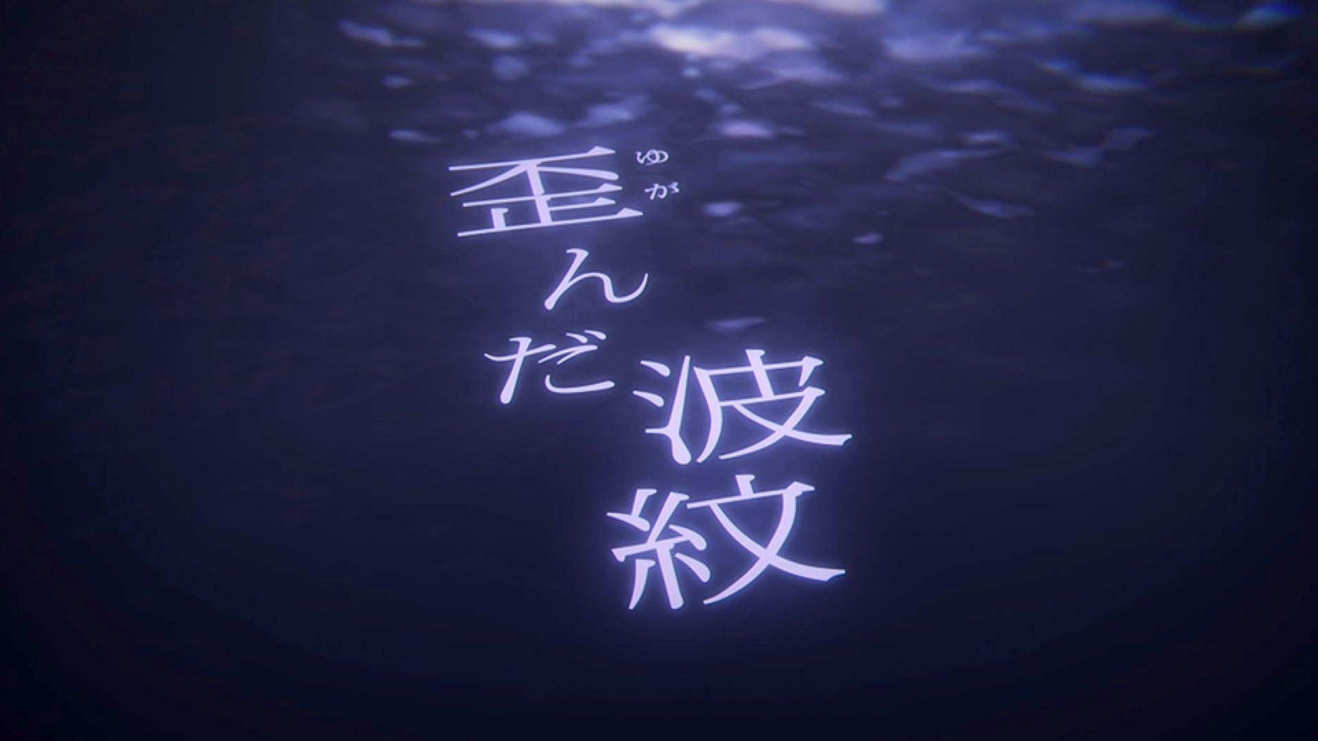 歪んだ波紋(NHKオンデマンド)