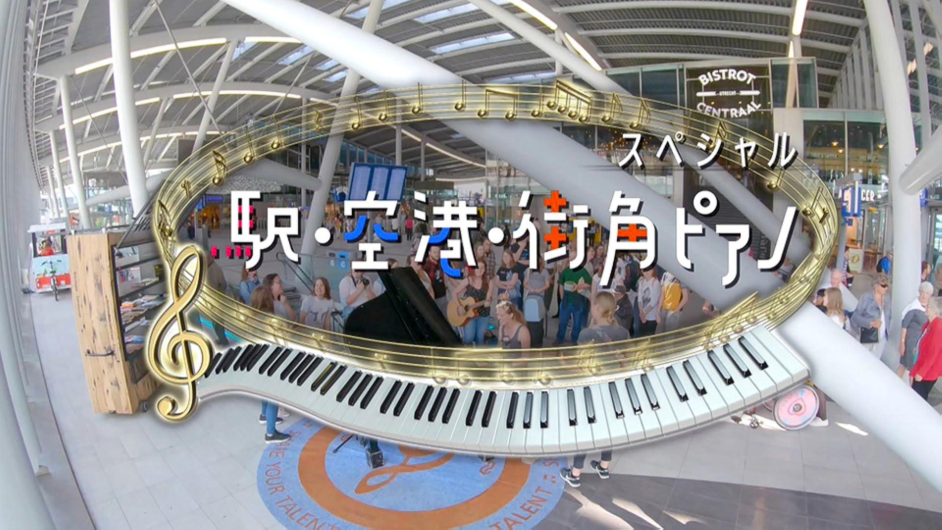 Nhk ピアノ マン