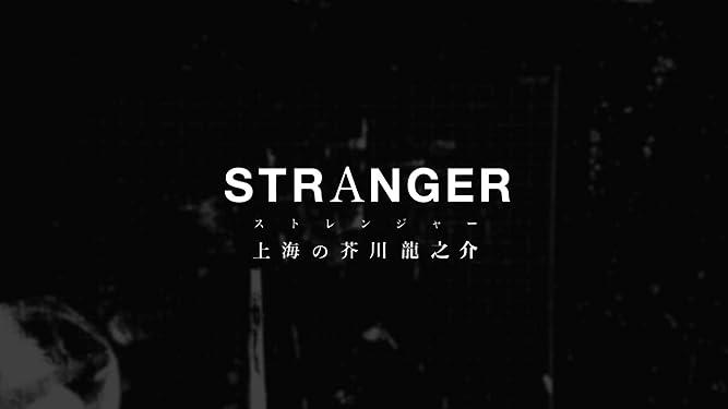 上海 の 芥川 龍之介