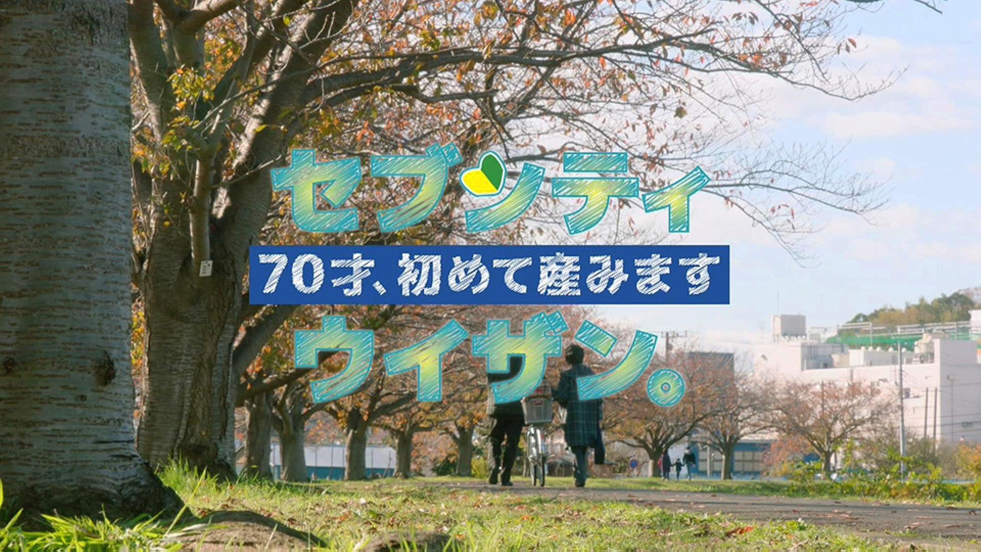 セブンティウイザン(NHKオンデマンド)