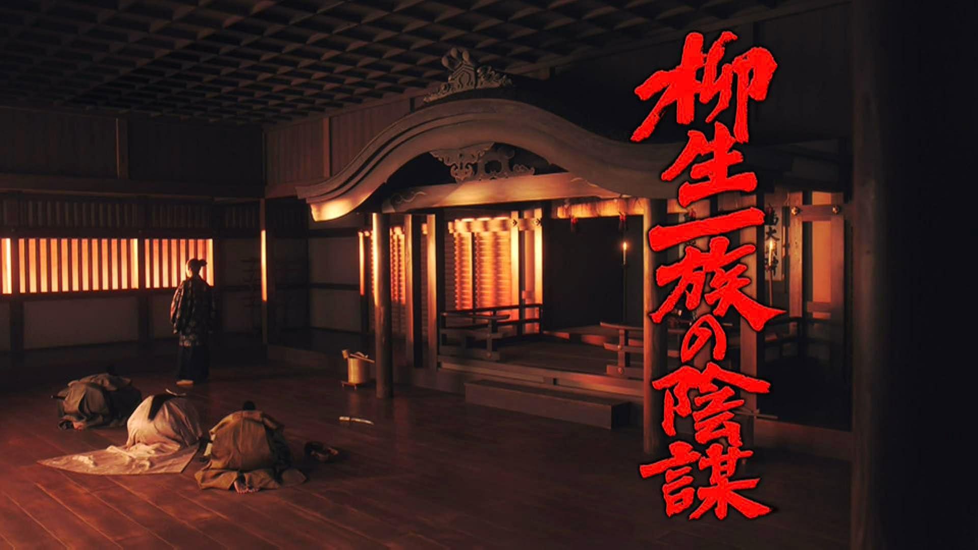 柳生一族の陰謀(NHKオンデマンド)
