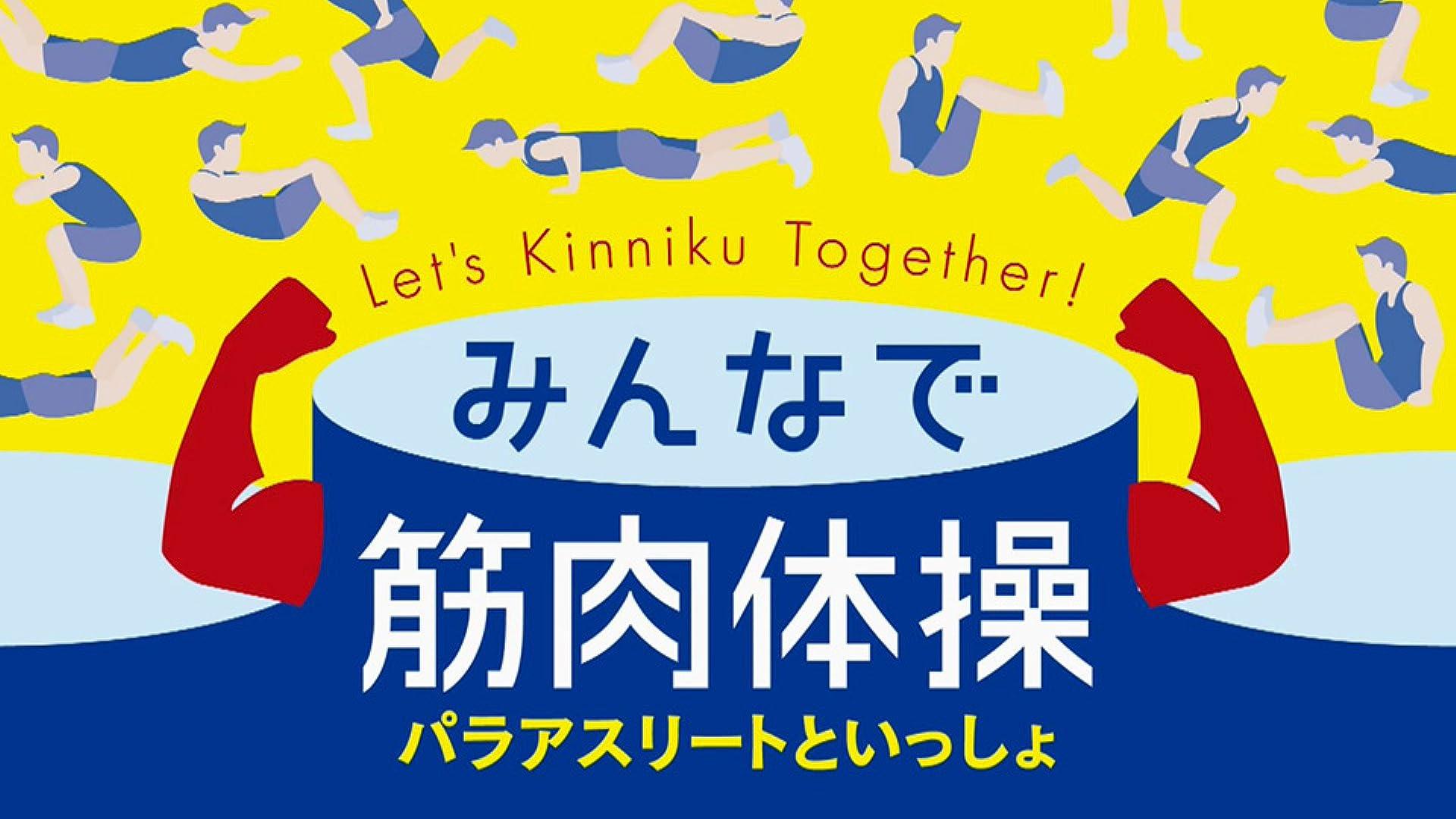 みんなで筋肉体操(NHKオンデマンド)