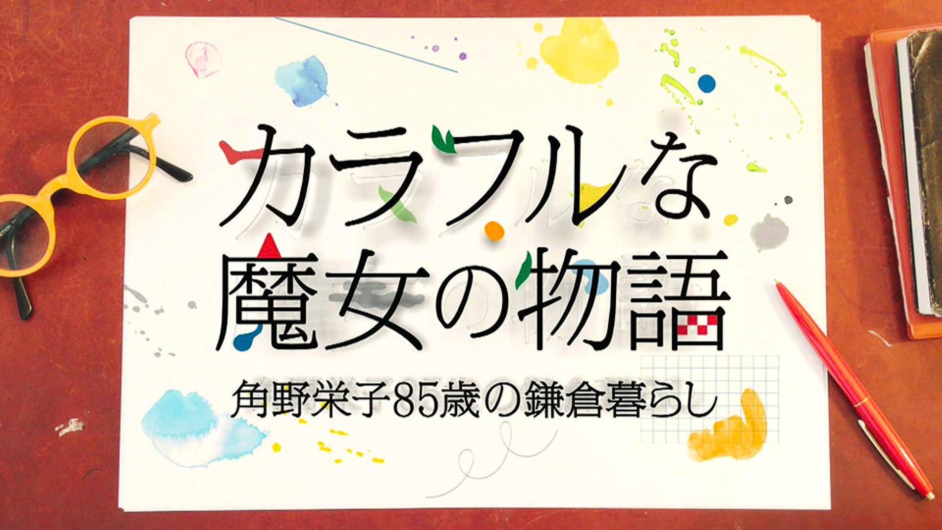 カラフルな魔女の物語(NHKオンデマンド)