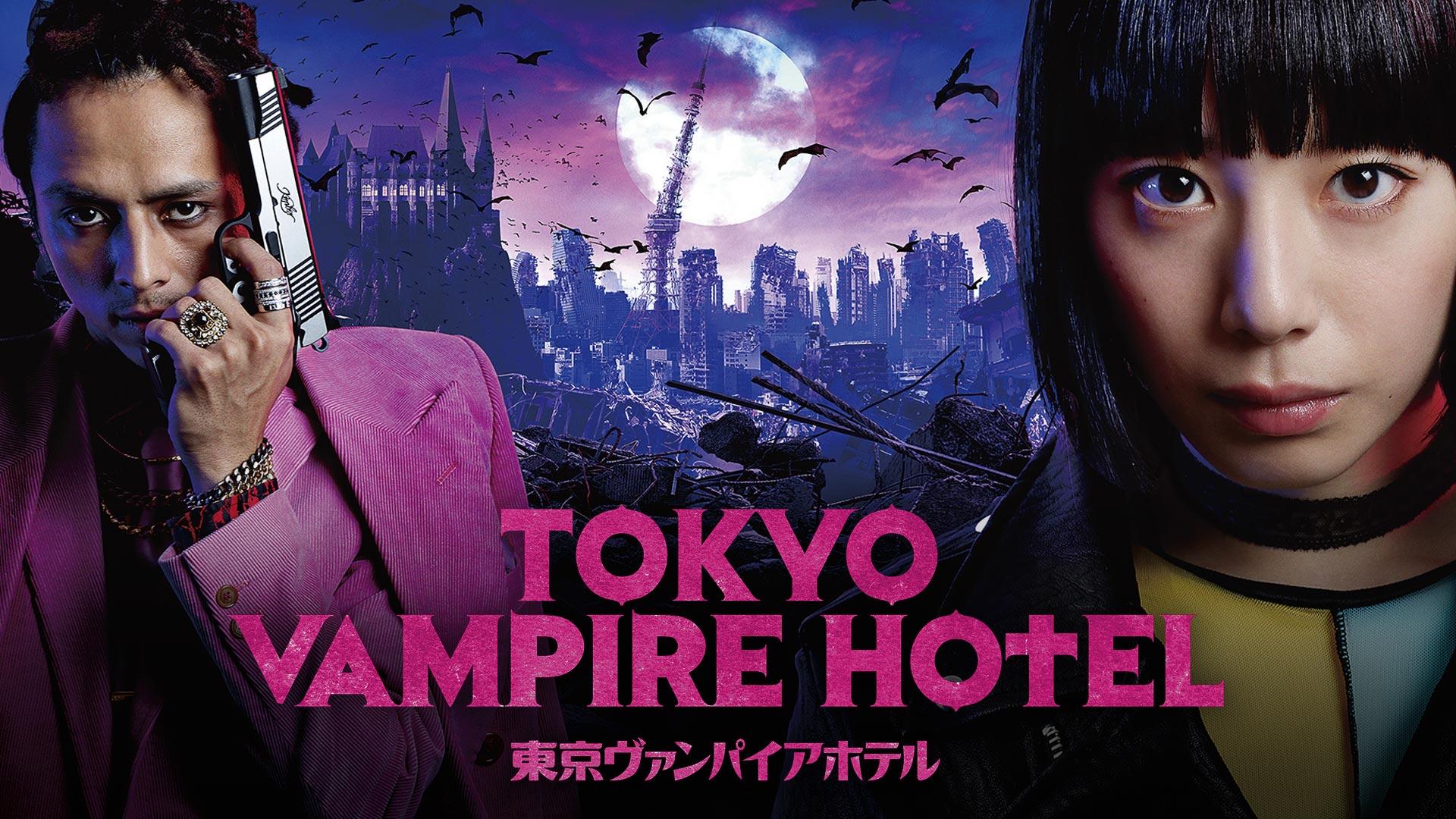 『東京ヴァンパイアホテル 映画版』 TOKYO VAMPIRE HOTEL