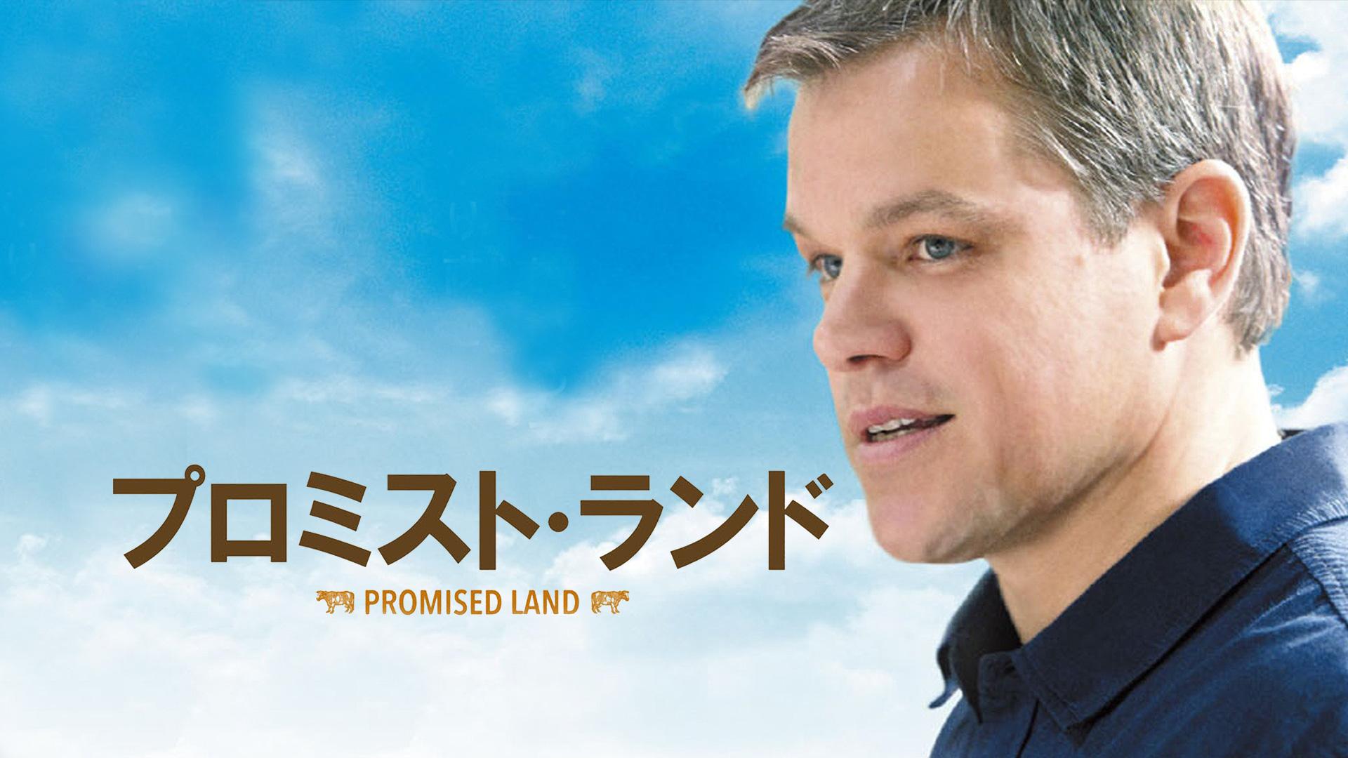 プロミスト・ランド(字幕版)