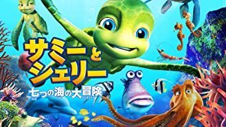サミーとシェリー 七つの海の大冒険(吹替版)