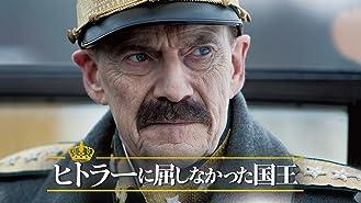 ヒトラーに屈しなかった国王(字幕版)