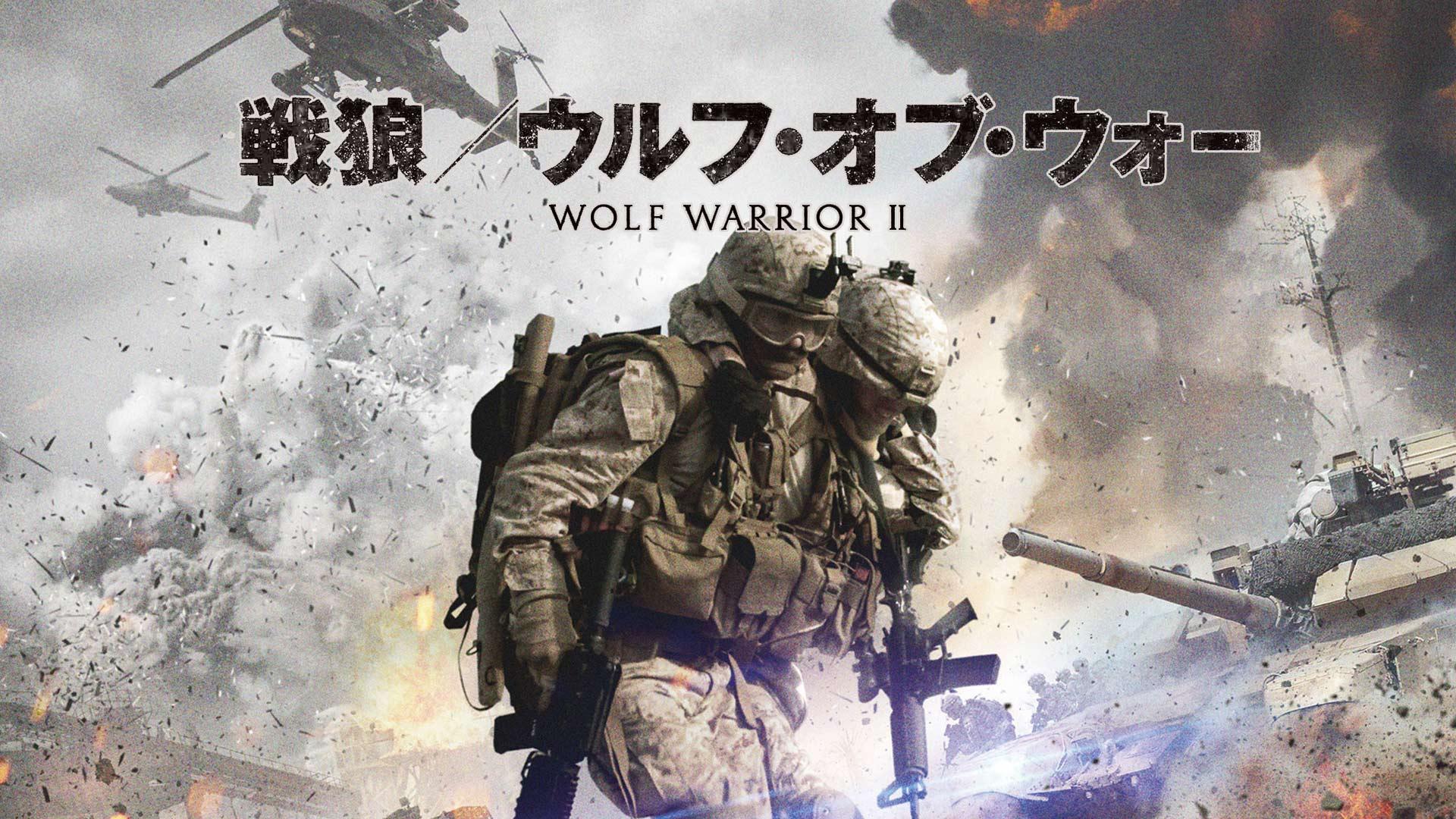 戦狼 ウルフ・オブ・ウォー(字幕版)