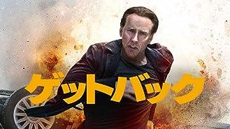 ゲットバック (字幕版)
